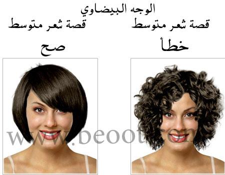 قصات الشعر المتوسط للوجه البيضاوي